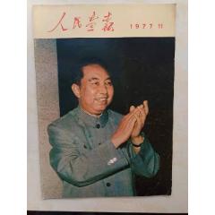 人民畫報,1977年第11期(se78049896)_7788舊貨商城__七七八八商品交易平臺(7788.com)