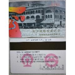 鐵路地鐵通用購票磁卡(se78049987)_7788舊貨商城__七七八八商品交易平臺(7788.com)