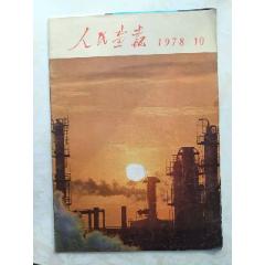 人民畫報,1978年第10期(se78050274)_7788舊貨商城__七七八八商品交易平臺(7788.com)