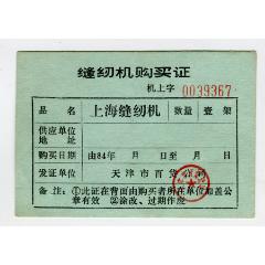 天津市縫紉機購買證(se78051117)_7788舊貨商城__七七八八商品交易平臺(7788.com)