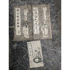 民國字帖(se78052297)_7788舊貨商城__七七八八商品交易平臺(7788.com)