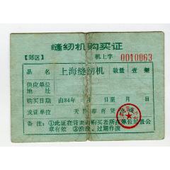 天津市縫紉機購買證(se78052251)_7788舊貨商城__七七八八商品交易平臺(7788.com)