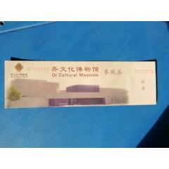 齊文化(se78053007)_7788舊貨商城__七七八八商品交易平臺(7788.com)