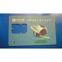 手機卡(se78055228)_7788舊貨商城__七七八八商品交易平臺(7788.com)