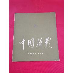 中國攝影1965.2(第11頁劉主席被畫X號)(se78057526)_7788舊貨商城__七七八八商品交易平臺(7788.com)