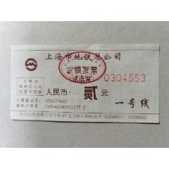上海市地鐵票(試運營)一號線--廣告票(se78057845)_7788舊貨商城__七七八八商品交易平臺(7788.com)