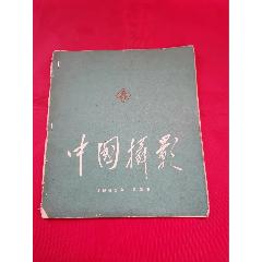 中國攝影1965.3(第45頁有雷鋒圖片)(se78058080)_7788舊貨商城__七七八八商品交易平臺(7788.com)