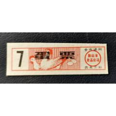 鞍山市蛋票(se78059557)_7788舊貨商城__七七八八商品交易平臺(7788.com)