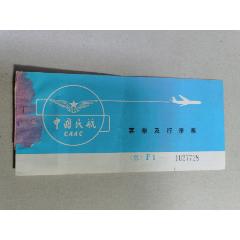 飛機票(中國民用航空)85年;合肥-----北京;71元(se78059956)_7788舊貨商城__七七八八商品交易平臺(7788.com)