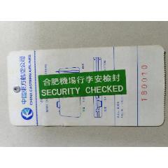 行李牌;中國東方航空公司--合肥機場(se78060193)_7788舊貨商城__七七八八商品交易平臺(7788.com)