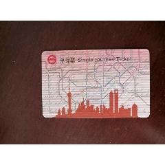 《上海地鐵卡單程票》FD0540HL(se78063109)_7788舊貨商城__七七八八商品交易平臺(7788.com)