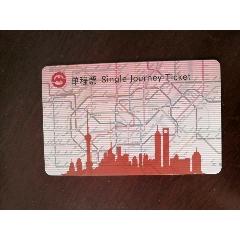 《上海地鐵卡單程票》FD0540HL(se78063120)_7788舊貨商城__七七八八商品交易平臺(7788.com)