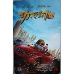 上海地鐵電影卡功夫喻伽(se78069751)_7788舊貨商城__七七八八商品交易平臺(7788.com)