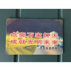 老供電卡(se78069887)_7788舊貨商城__七七八八商品交易平臺(7788.com)
