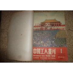 罕見《中國工人畫刊》1950年1(創刊號)-2-3期合訂本(se78071386)_7788舊貨商城__七七八八商品交易平臺(7788.com)