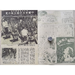 中國軍火已能自給自足:四川產迫擊炮、步槍。礦砂煉成鋼鐵、造成軍器。(se78071483)_7788舊貨商城__七七八八商品交易平臺(7788.com)