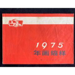 年畫縮樣,1975,浙江(se78071870)_7788舊貨商城__七七八八商品交易平臺(7788.com)
