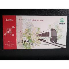 福州地鐵2號線乘車體驗券(3-2)(se78072085)_7788舊貨商城__七七八八商品交易平臺(7788.com)