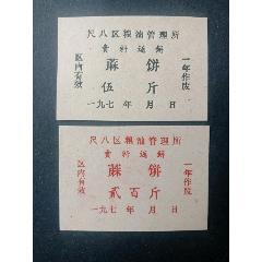 尺八區70年代蔴餅票(se78072885)_7788舊貨商城__七七八八商品交易平臺(7788.com)