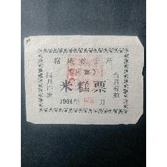 宿城64年兒童米糕票(se78072431)_7788舊貨商城__七七八八商品交易平臺(7788.com)