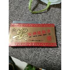 北京同仁堂,安神健腦液(se78073184)_7788舊貨商城__七七八八商品交易平臺(7788.com)