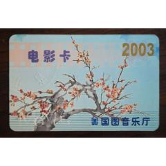 卡票——北京國圖音樂廳電影卡(梅花圖)(se78073969)_7788舊貨商城__七七八八商品交易平臺(7788.com)