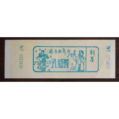 海馬歌舞廳(早期全品票)(se78074020)_7788舊貨商城__七七八八商品交易平臺(7788.com)