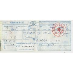 中國新華航空公司(se78075987)_7788舊貨商城__七七八八商品交易平臺(7788.com)