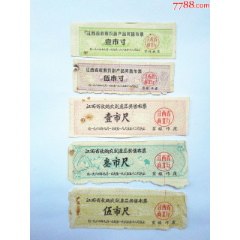 1964年9月到1965年12月江西收購農副產品獎勵布票1、5寸1、3、5尺(se78116682)_7788舊貨商城__七七八八商品交易平臺(7788.com)