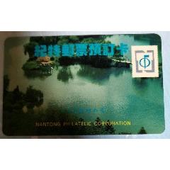 紀特郵票預訂卡(se78078034)_7788舊貨商城__七七八八商品交易平臺(7788.com)