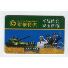 軍糧特供(se78078850)_7788舊貨商城__七七八八商品交易平臺(7788.com)