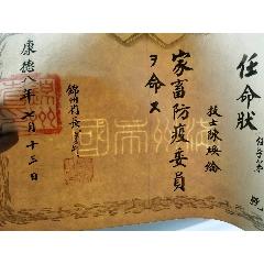 滿洲畢業證12張~少見(se78079006)_7788舊貨商城__七七八八商品交易平臺(7788.com)