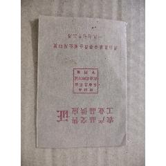 農產品交售工業品供應證(se78079001)_7788舊貨商城__七七八八商品交易平臺(7788.com)