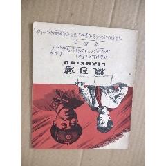 練習簿(se78079449)_7788舊貨商城__七七八八商品交易平臺(7788.com)