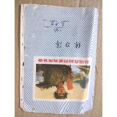 練習簿(se78079459)_7788舊貨商城__七七八八商品交易平臺(7788.com)