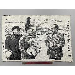 對開毛主席和周總理朱委員長在一起絲織畫,尺寸49X72公分95品(se78107168)_7788舊貨商城__七七八八商品交易平臺(7788.com)