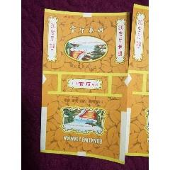 煙盒紙(se78081164)_7788舊貨商城__七七八八商品交易平臺(7788.com)