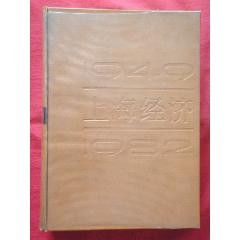 《上海經濟》(1949-1982)(se78082104)_7788舊貨商城__七七八八商品交易平臺(7788.com)