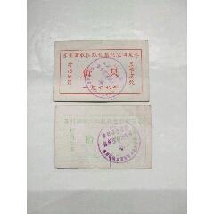 1977年蘇州回收區紙板箱包裝回籠券一對(se78082447)_7788舊貨商城__七七八八商品交易平臺(7788.com)