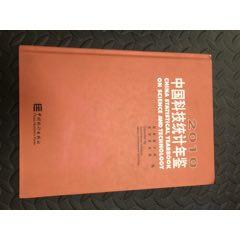中國科技統計年鑒2010附光盤(se78084534)_7788舊貨商城__七七八八商品交易平臺(7788.com)