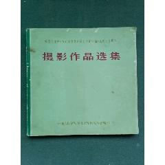 12開,72年紀念毛主席(在延安文藝座談會上的講話)發表30周年《攝影作品選集》(se78085115)_7788舊貨商城__七七八八商品交易平臺(7788.com)