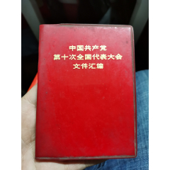 十大(se78086338)_7788舊貨商城__七七八八商品交易平臺(7788.com)