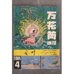萬花筒畫報(1984年第4期)(se78086420)_7788舊貨商城__七七八八商品交易平臺(7788.com)