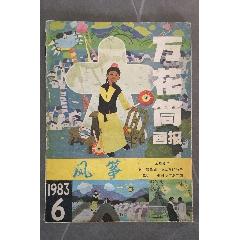 萬花筒畫報(1983年第6期)(se78086450)_7788舊貨商城__七七八八商品交易平臺(7788.com)