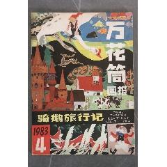 萬花筒畫報(1983年第4期)(se78086486)_7788舊貨商城__七七八八商品交易平臺(7788.com)