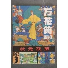 萬花筒畫報(1983年第3期)(se78086529)_7788舊貨商城__七七八八商品交易平臺(7788.com)