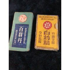 60年代百寶丹和白藥精(se78087204)_7788舊貨商城__七七八八商品交易平臺(7788.com)