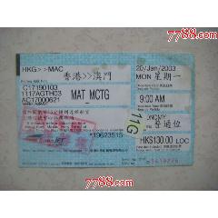 2003年香港至澳門機票(se78087488)_7788舊貨商城__七七八八商品交易平臺(7788.com)
