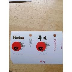 拂曉(se78087977)_7788舊貨商城__七七八八商品交易平臺(7788.com)