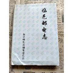 臨邑郵電志(se78088182)_7788舊貨商城__七七八八商品交易平臺(7788.com)